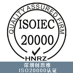 ISO20000管理核心