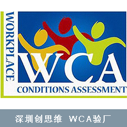 WCA验厂评估(Workplace Conditions Assessment)